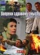 Смотреть фильм Вопреки здравому смыслу онлайн на Кинопод бесплатно
