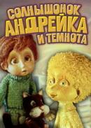 Смотреть фильм Солнышонок, Андрейка и темнота онлайн на Кинопод бесплатно