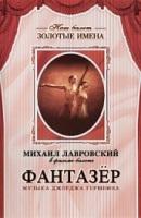 Смотреть фильм Фантазер онлайн на KinoPod.ru бесплатно