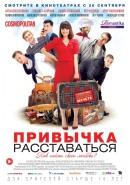 Смотреть фильм Привычка расставаться онлайн на KinoPod.ru бесплатно