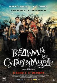 Смотреть Ведьмы из Сугаррамурди онлайн на Кинопод бесплатно