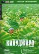 Смотреть фильм Кикуджиро онлайн на Кинопод бесплатно