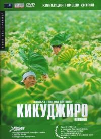 Смотреть Кикуджиро онлайн на Кинопод бесплатно