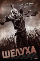 Смотреть фильм Шелуха онлайн на Кинопод бесплатно