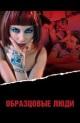 Смотреть фильм Образцовые люди онлайн на Кинопод бесплатно