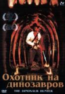 Смотреть фильм Охотник на динозавров онлайн на KinoPod.ru бесплатно