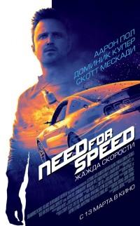 Смотреть Need for Speed: Жажда скорости онлайн на KinoPod.ru бесплатно