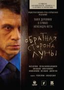 Смотреть фильм Обратная сторона Луны онлайн на KinoPod.ru бесплатно