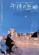 Смотреть фильм В пять часов вечера онлайн на KinoPod.ru бесплатно