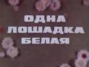 Смотреть фильм Одна лошадка белая онлайн на Кинопод бесплатно