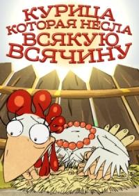 Смотреть Курица, которая несла всякую всячину онлайн на Кинопод бесплатно