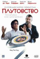 Смотреть фильм Плутовство онлайн на KinoPod.ru платно