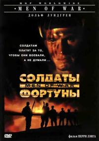 Смотреть Солдаты фортуны онлайн на Кинопод бесплатно