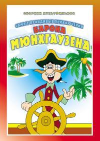 Смотреть Приключения Мюнхгаузена онлайн на Кинопод бесплатно