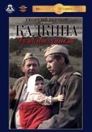 Смотреть фильм Кадкина всякий знает онлайн на Кинопод бесплатно