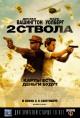 Смотреть фильм Два ствола онлайн на Кинопод бесплатно