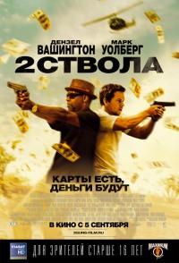 Смотреть Два ствола онлайн на Кинопод бесплатно