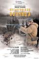 Смотреть фильм Весьегонская волчица онлайн на Кинопод бесплатно