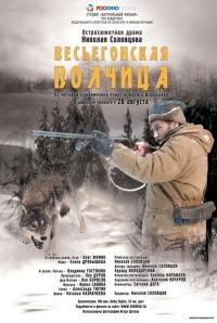 Смотреть Весьегонская волчица онлайн на Кинопод бесплатно