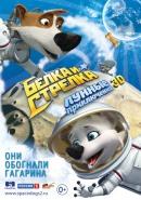 Смотреть фильм Белка и Стрелка: Лунные приключения онлайн на Кинопод бесплатно