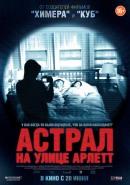 Смотреть фильм Астрал на улице Арлетт онлайн на Кинопод бесплатно