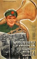 Смотреть фильм Музыканты одного полка онлайн на KinoPod.ru бесплатно