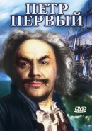 Смотреть фильм Петр Первый 2 онлайн на Кинопод бесплатно