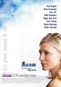 Смотреть Жасмин онлайн на Кинопод бесплатно