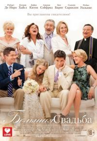 Смотреть Большая свадьба онлайн на Кинопод бесплатно