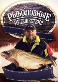 Смотреть Рыболовные путешествия онлайн на Кинопод бесплатно