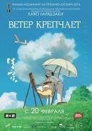 Смотреть фильм Ветер крепчает онлайн на Кинопод бесплатно