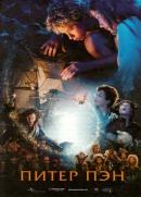 Смотреть фильм Питер Пэн онлайн на KinoPod.ru платно