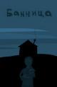 Смотреть фильм Банница онлайн на Кинопод бесплатно
