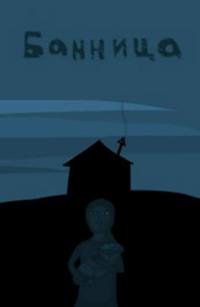 Смотреть Банница онлайн на Кинопод бесплатно