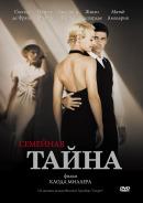Смотреть фильм Семейная тайна онлайн на KinoPod.ru бесплатно