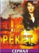 Смотреть фильм Рэкет онлайн на KinoPod.ru бесплатно