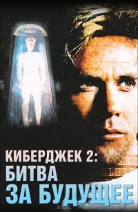 Смотреть Киберджек 2: Битва за будущее онлайн на Кинопод бесплатно