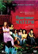 Смотреть фильм Приемные матери онлайн на KinoPod.ru бесплатно