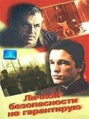 Смотреть фильм Личной безопасности не гарантирую... онлайн на KinoPod.ru бесплатно