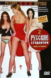 Смотреть Русские студентки 2 - игры в порно онлайн на Кинопод бесплатно