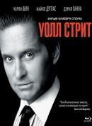 Смотреть фильм Уолл-стрит онлайн на KinoPod.ru платно