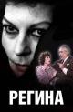 Смотреть фильм Регина онлайн на Кинопод бесплатно