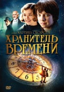 Смотреть фильм Хранитель времени онлайн на KinoPod.ru платно
