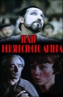 Смотреть фильм Театр неизвестного актера онлайн на Кинопод бесплатно