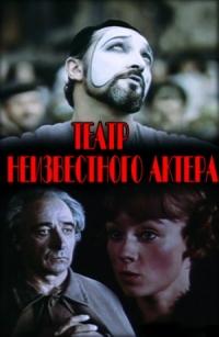 Смотреть Театр неизвестного актера онлайн на Кинопод бесплатно