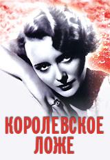 Смотреть Королевское ложе онлайн на Кинопод бесплатно