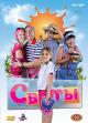 Смотреть фильм Сваты онлайн на Кинопод бесплатно