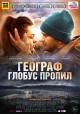 Смотреть фильм Географ глобус пропил онлайн на Кинопод бесплатно