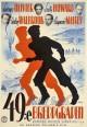 Смотреть фильм 49-я параллель онлайн на Кинопод бесплатно