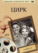Смотреть фильм Цирк онлайн на KinoPod.ru бесплатно